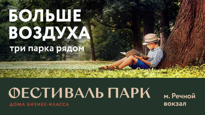 ЖК «Фестиваль Парк» 2 минуты до метро Речной вокзал